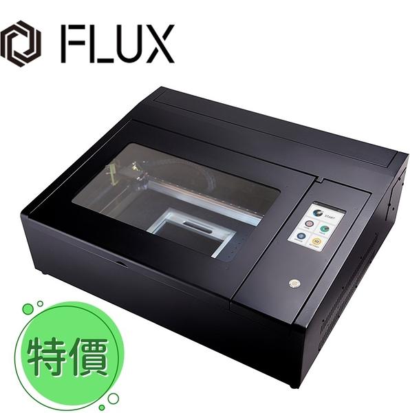 FLUX Beambox雷射雕刻機