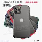 【護甲殼】Apple iPhone 12/12 Pro 6.1吋 防刮耐摔 軟硬兼具 雙料防護殼/保護套/手機背蓋保護殼-ZW