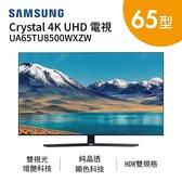 【限時領券+24期0利率】SAMSUNG 三星 65吋 65TU8500 Crystal 4K UHD 電視 UA65TU8500WXZW