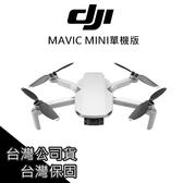 [台灣公司貨單機版] DJI Mavic Mini 空拍機 無人機 單機版 保固【MINI001】