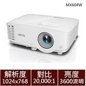 【商務】BenQ XGA 高亮度會議室投影機 MX604W【送哈根達斯品脫杯外帶禮券】
