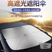 汽車遮陽傘遮陽板擋遮光罩車內遮陽簾雨傘式前擋防曬隔熱車載【小檸檬3C】