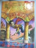 【書寶二手書T1/一般小說_HDE】哈利波特-神秘的魔法石_J. K. 羅琳