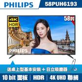 [送2好禮]PHILIPS飛利浦 58吋4K HDR聯網液晶+視訊盒58PUH6193