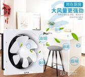 通風扇 排氣扇廚房排風扇換氣扇10寸衛生間抽風機油煙強力靜音窗式 第六空間