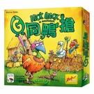 【新天鵝堡】G同鴨搶 雞同鴨搶 HICK HACK - 中文正版桌遊 《德國益智遊戲》中壢可樂農莊