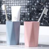 【春季上新】 幾何菱形刷牙杯漱口杯喝水杯子情侶杯 家用情侶牙刷杯洗漱杯牙缸