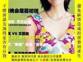 二手書博民逛書店視週刊罕見2002年第5期 李連杰張國榮Y117715 出版20