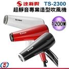 【信源電器】達新牌 1200W 超靜音專業造型吹風機 TS-2300/TS2300