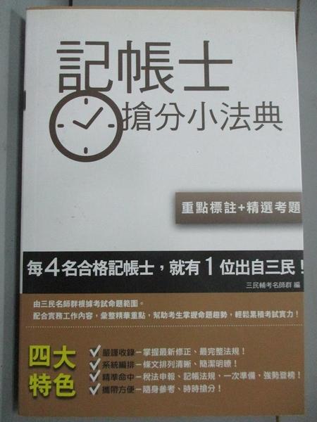 【書寶二手書T2/進修考試_C77】記帳士搶分小法典_三民補習班名師群