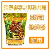 【力奇】荒野饗宴之與狼共舞 《珍味牛肉》無穀貓糧5.5LB(約2.5KG) 超取限2包 (A712C04)