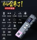 錄音器美博錄音筆專業小型超小長待機便宜轉文字遠程 快速出貨