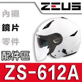【瑞獅 ZEUS 安全帽 ZS-612A 大鏡片 淺電彩 原廠鏡片】 原廠貨 可自取