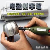 刻字筆 電動微小型金屬刻刀電手持充電式標記號筆迷你雕刻機 AW4739『愛尚生活館』