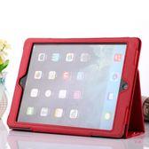 pad2018蘋果a1395平板ipad4電腦air2新品mini殼子A1474保護套iapd