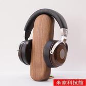 耳機支架 耳機支架黑胡桃實木耳機架頭戴式木制耳機架子簡潔式展示架掛架 米家