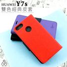 經典 皮套 華為 HUAWEI Y7s 5.65吋 手機殼 掀蓋 保護套 簡單方便 素色 插卡 磁扣 手機套 翻蓋 保護殼