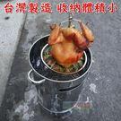 【JIS】K043 神奇收納 304多功能桶仔雞 桶子雞 甕仔雞 烤雞 烤肉爐 取暖 暖爐 炭精 露營 焚火台