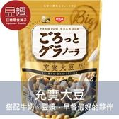 【豆嫂】日本零食 NISSIN 日清早餐大豆麥片Big