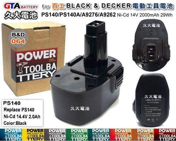 ✚久大電池❚ 百工 BLACK & DECKER 電動工具電池 PS140 PS140A 14.4V 2000mAh