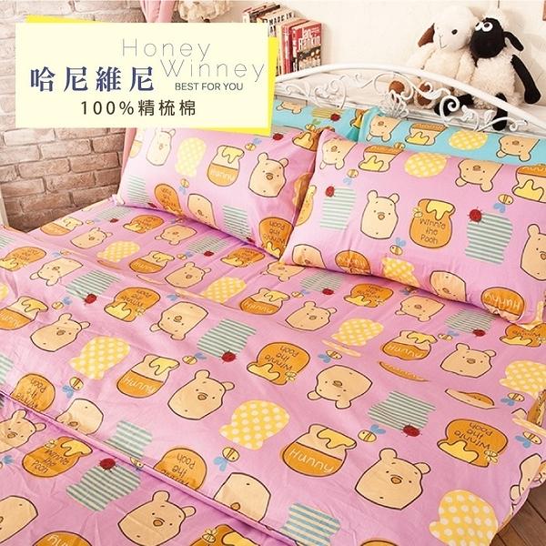 MiNiS 100%精梳棉 雙人床包美式枕套三件組 CT哈尼維尼 粉紅 台灣製