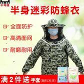 防蜂服 防蜂衣全套透氣型專用防蜂帽蜂箱養蜂服防蜜蜂衣服養蜂工具 免運直出