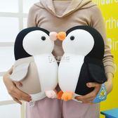 公仔玩偶 海洋館可愛小企鵝粒子布娃娃抱枕毛絨玩具生日禮物送女孩 卡菲婭