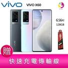 分期0利率 VIVO X60 (8G/128G) 6.56吋蔡司影像OIS光學防手震+極夜模式旗艦手機 贈『快速充電傳輸線*1』