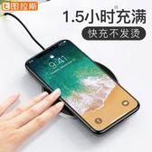iPhoneX無線充電器iPhone8蘋果8Plus手機QI快充八P板iPhone X充電 SMY11984【123休閒館】TW