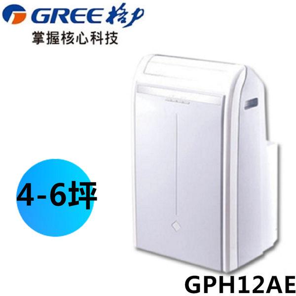 【GREE格力】移動式冷暖冷氣 GPH12AE 免運費