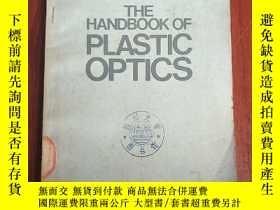 二手書博民逛書店the罕見handbook of plastic optics(P3203)Y173412