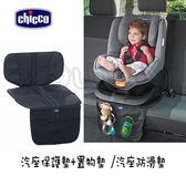 Chicco 汽座保護墊+置物墊 /汽座防滑墊 /止滑墊