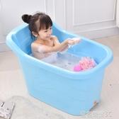 浴桶 大號兒童泡澡桶家用加厚洗澡桶寶寶洗澡盆嬰兒浴盆小孩沐浴桶可坐YTL 皇者榮耀3C