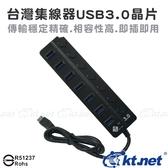 USB3.0/TYPE C/USB HUB/集線器/7PORT/壁掛式/獨立開關/高速/5GBPS/雙界面