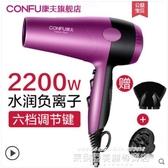 吹風機康夫電吹風機家用負離子護髮大功率髮型師髮廊專用吹風筒冷熱靜音 220v 萊俐亞