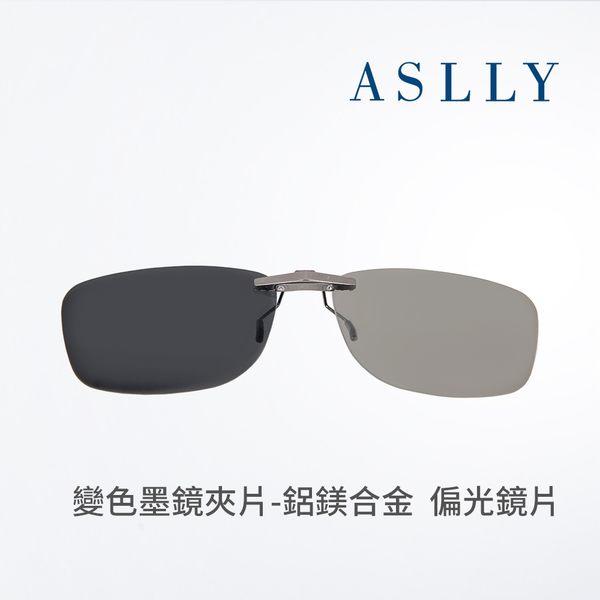 ASLLY濾藍光眼鏡-雲光霧色/感光變色/偏光夾式眼鏡/鋁鎂合金夾頭/近視族必備