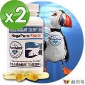 【赫而司】英國皇家晶鑽魚油EPA+DHA大於550mg(60顆*2罐)小鯷魚萃取高單位Omega-3緩釋魚油