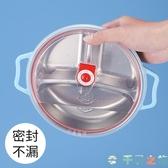 304食品級不銹鋼兒童餐盤密封加厚加深分格餐盤【千尋之旅】
