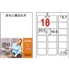 龍德 電腦標籤紙 18格 LD-813-W-A (白色) 105張 列印標籤 三用標籤