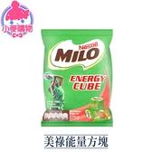 現貨 快速出貨【小麥購物】美祿 能量方塊 能量品 運動食品 食品 補充品 營養品 【A219】
