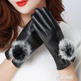皮手套女冬季加絨秋冬季時尚加厚保暖兔毛薄款觸摸屏手套學生『美優小屋』