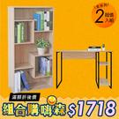 《HOPMA》高機能書桌櫃組合/工作桌/書櫃/收納櫃/置物櫃E-D420+G-S168