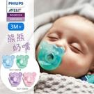 【PHILIPS AVENT】熊熊矽膠安撫奶嘴 3M+ 藍綠(SCF194/04)/紫粉(SCF194/05)