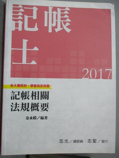 【書寶二手書T5/進修考試_ECA】記帳相關法規概要(記帳士考試專用)_金永勝