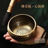 頌缽 西藏頌缽尼泊爾手工佛音碗銅罄缽盂瑜伽冥想音療缽靜心缽法器擺件-限時8折