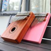 拇指琴 便攜17音拇指琴手拇指手指琴單板桃花芯木樂器初學者入門卡林巴 新年禮物