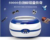超聲波清洗機VGT-800型 清洗眼鏡、手錶、假牙 珠寶WY【百貨週年慶】
