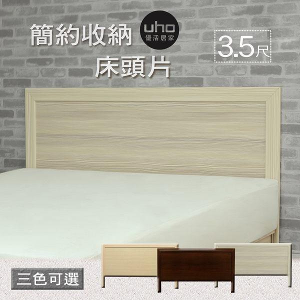 【UHO】DA-※經典設計3.5尺單人床頭片