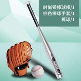 兒童棒球套裝學生壘球全套裝備棒球棒棒球棍手套棒球     酷動3Cigo
