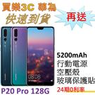 HUAWEI P20 Pro 手機 128G,送 5200mAh行動電源+空壓殼+玻璃保護貼,24期0利率,華為